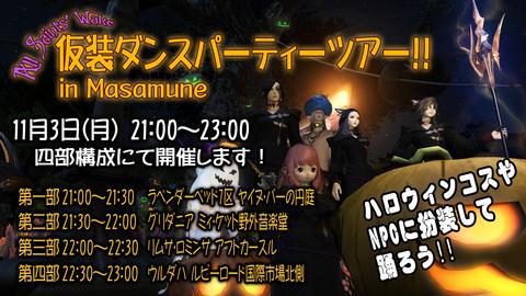 仮装ダンスパーティーツアー!! in Masamune
