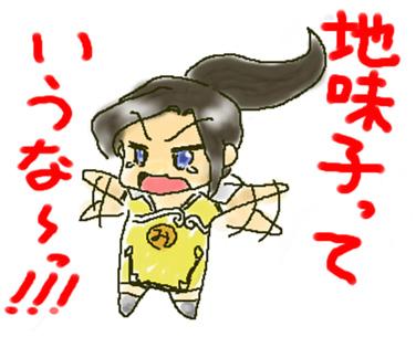 地味子っていうな〜!!