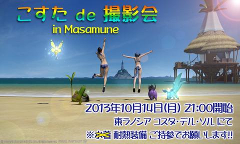 こすたde撮影会 in Masamune