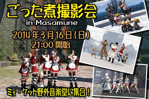 ごった煮撮影会 in Masamune