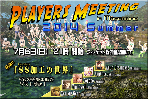 Players Meeting in Masamune 2014 Summer