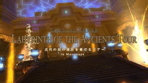 古代の民の迷宮を愛でるツアー