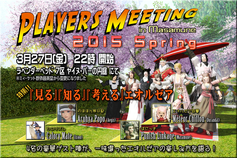 Players Meeting in Masamune 2015 Spring