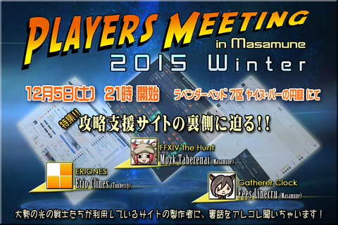 Players Meeting in Masamune 2015 Winter