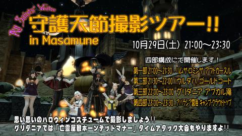守護天節撮影ツアー!! in Masamune