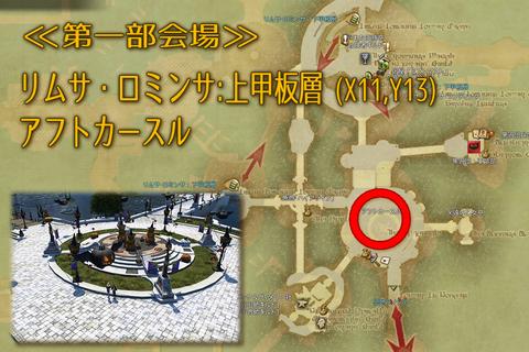 第一部会場地図