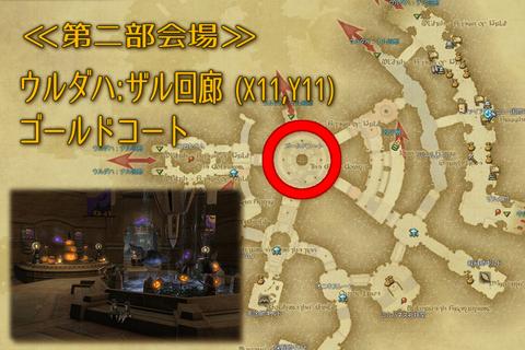 第二部会場地図