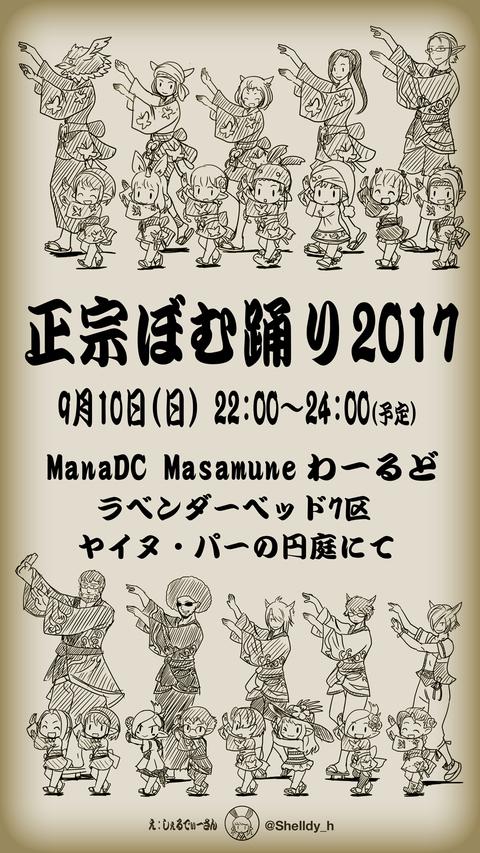 ぼむ踊り2017!