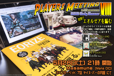 Players Meeting VIII in Masamune