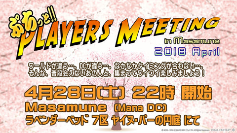 Petit Players Meeting in Masamune