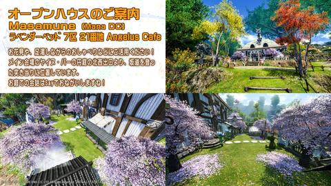 オープンハウス「Angels Cafe」(1)