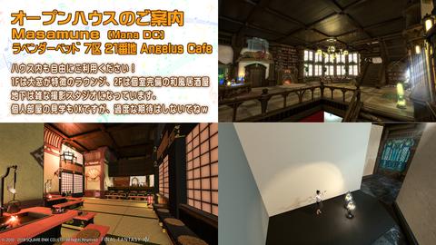 オープンハウス「Angels Cafe」(2)