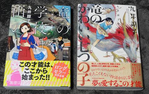 九井諒子作品集『竜の学校は山の上』『竜のかわいい七つの子』
