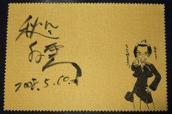 aki_sign.jpg