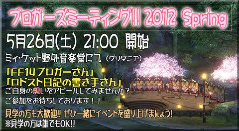 ブロガーズミーティング!! 2012 Spring