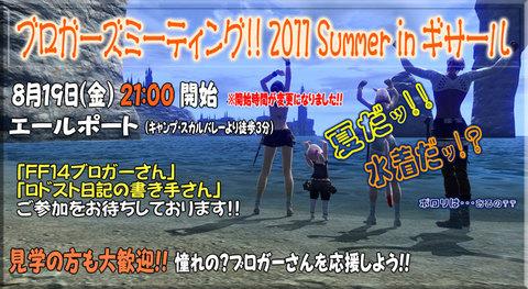 ブロガーズミーティング!! 2011 Summer in ギサール