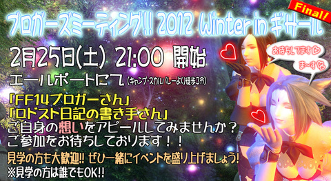 ブロガーズミーティング!! 2012 Winter in ギサール [Final!]