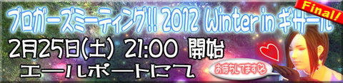 BMG2012Winter!!