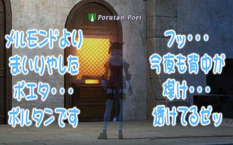 熱唱!ポルタン!
