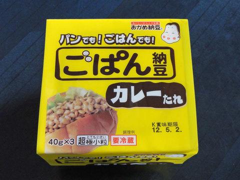 ごぱん納豆 カレーたれ