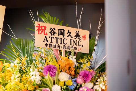 フラスタ(ATTIC INC. 中條さん・岩城さん)